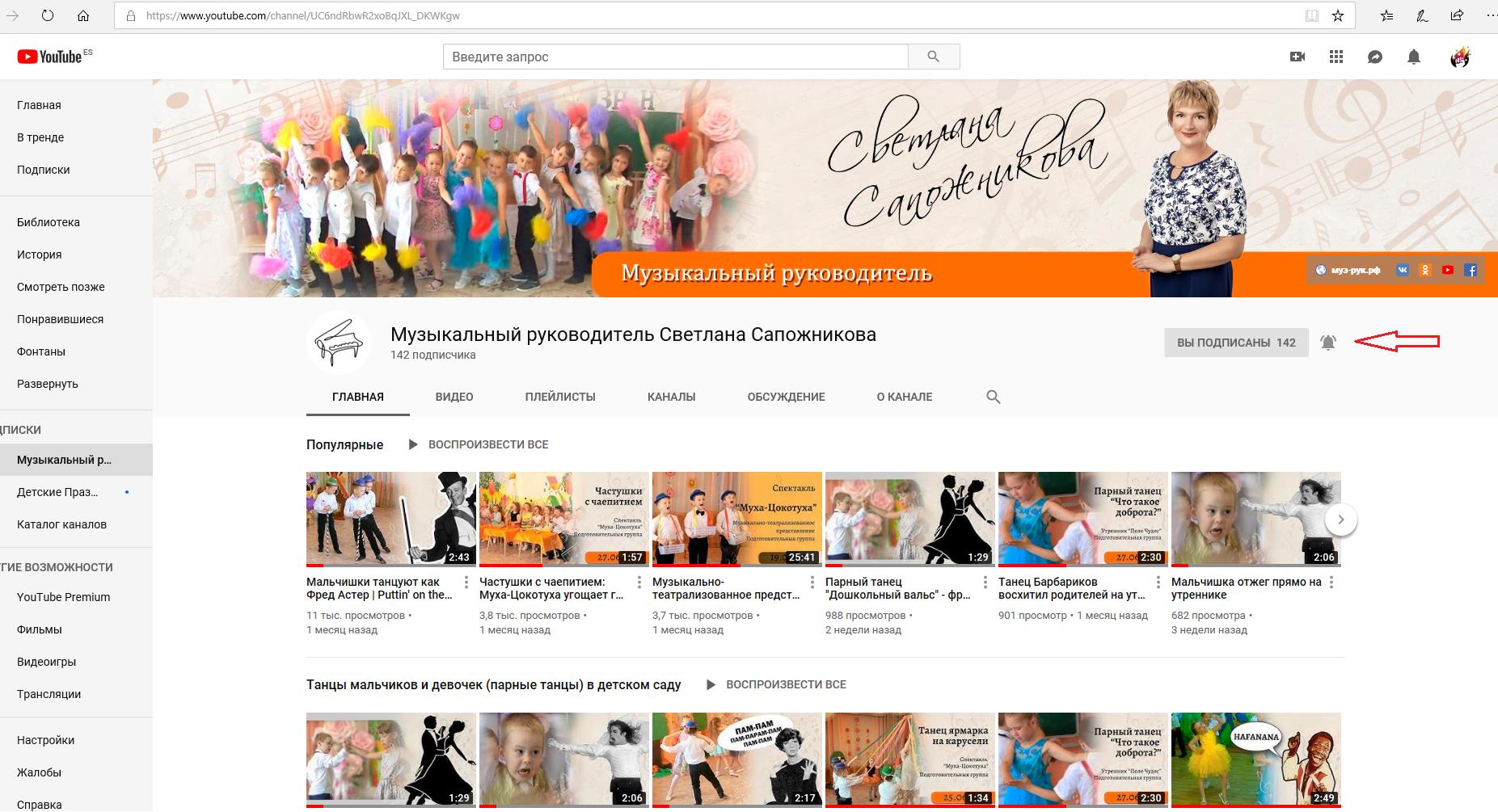 Колокольчик подписки на YouTube канал