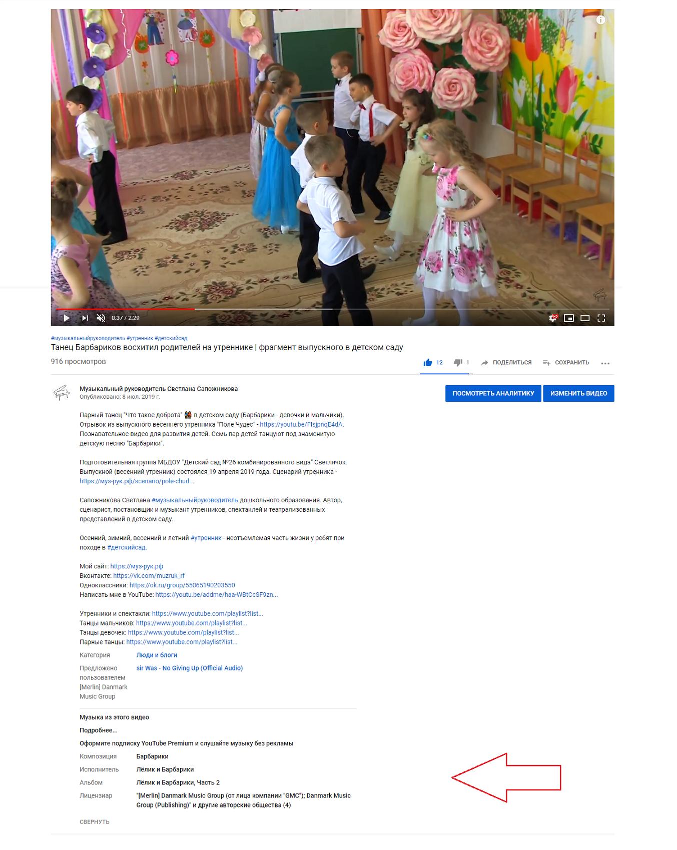 Заявка Content ID от правообладателя