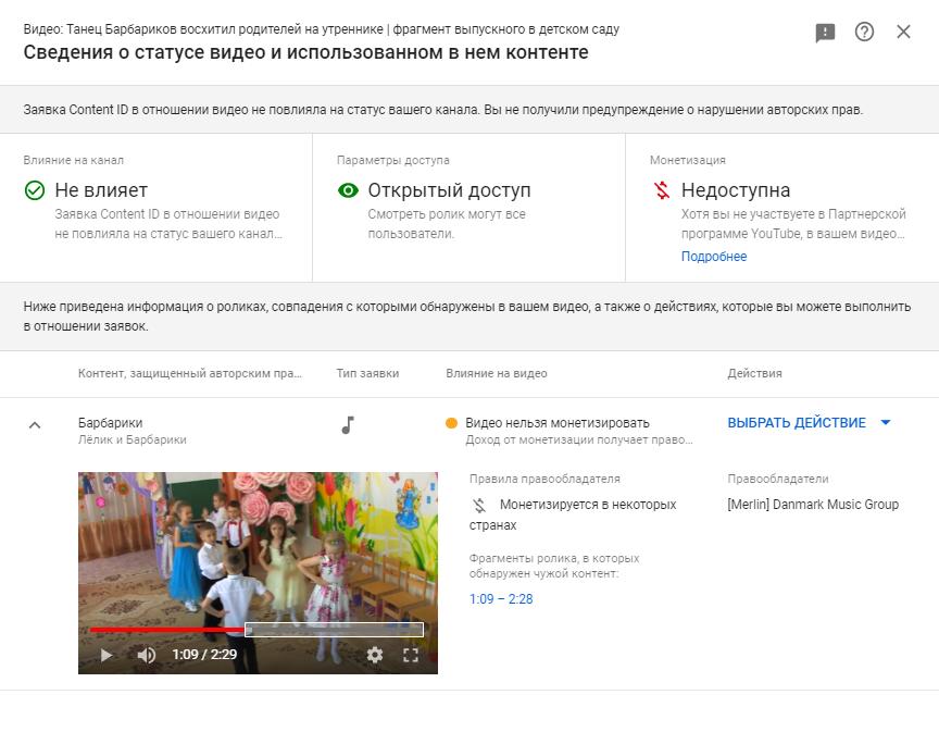 Заявка в системе Content ID